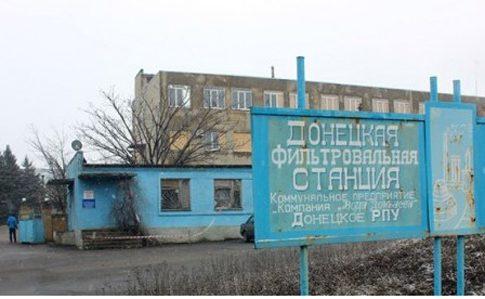 Сегодня работа Донецкой фильтровальной станции будет возобновлена