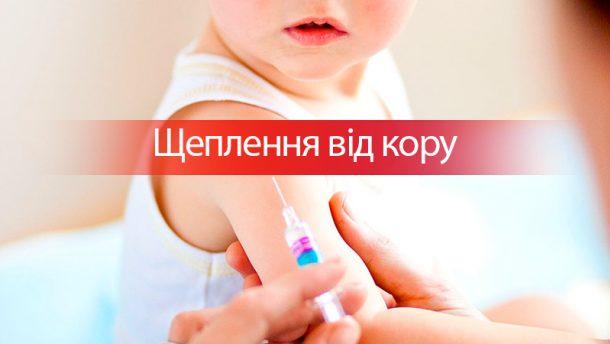 Занеделю заболели еще неменее 1400 украинцев— Вспышка кори