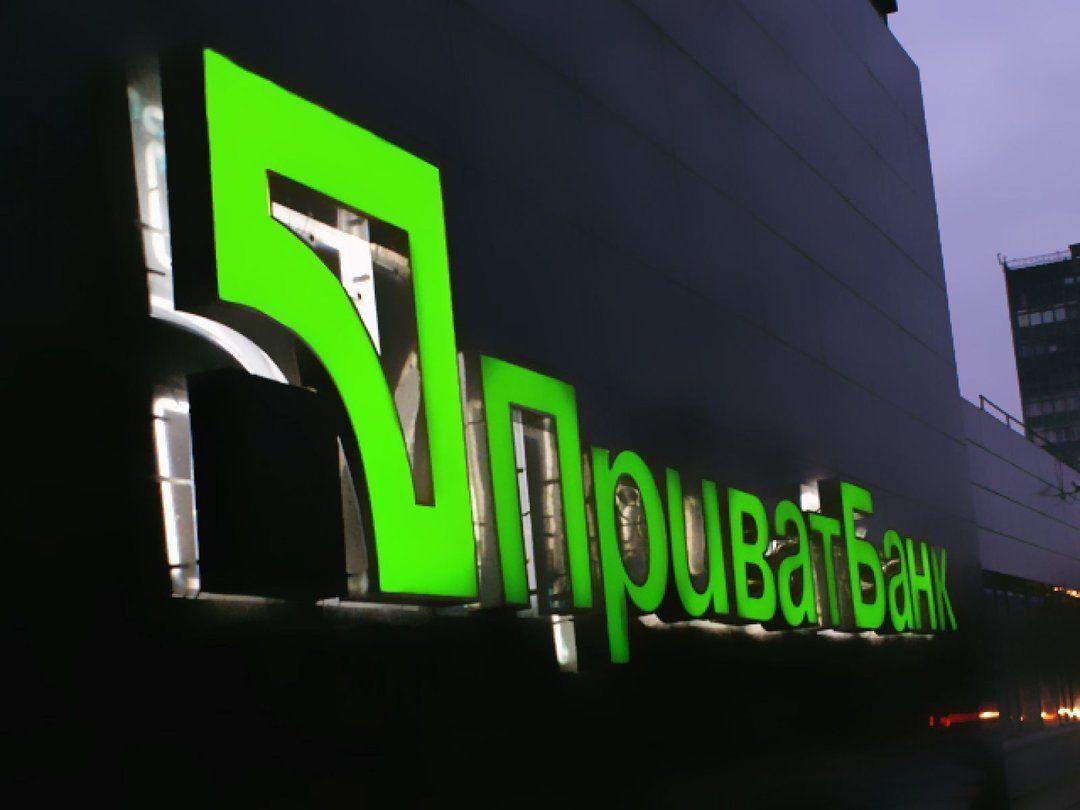 Приватбанк сменил форму собственности иполучил новое официальном название
