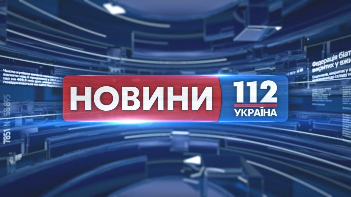 Канал 112 Украина возобновил прямой эфир