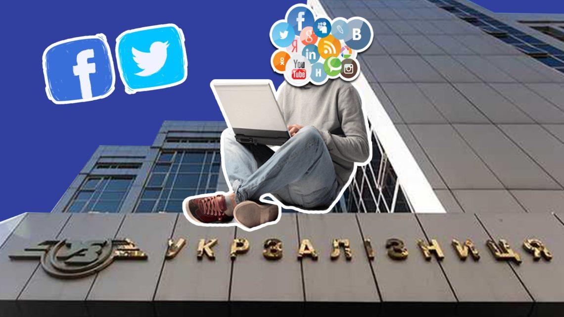 Занаполнение страницы в социальная сеть Facebook «Укрзализныця» заплатит 117 тыс. вмесяц