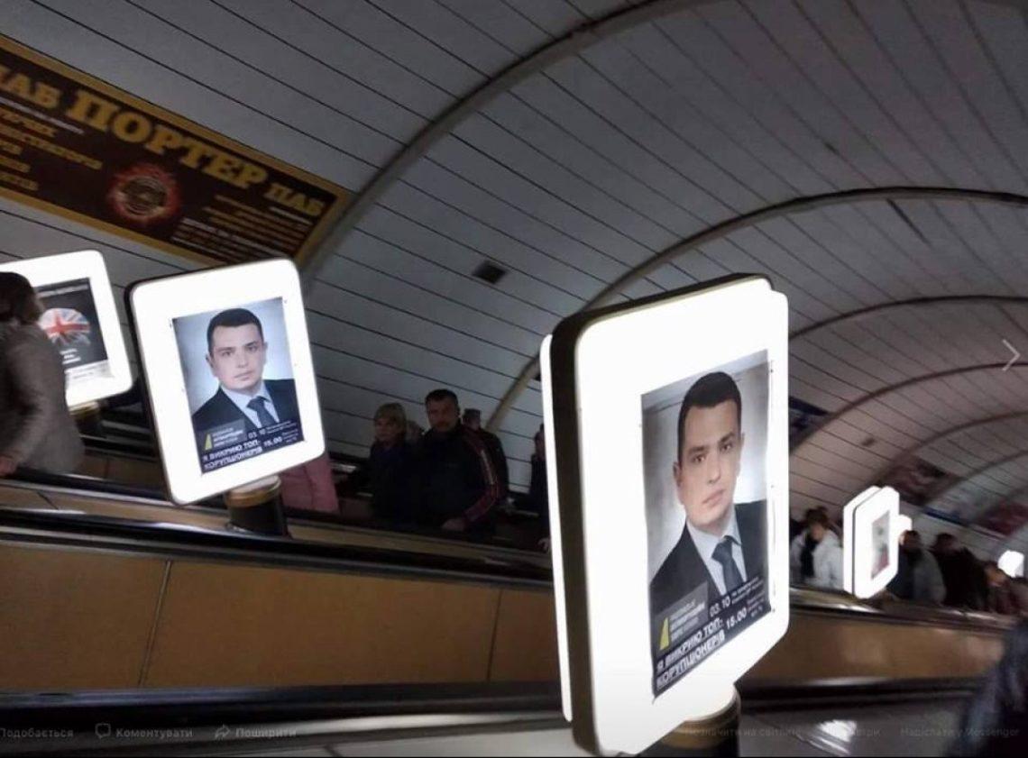 Руководитель Национального бюро намекнул что за рекламой в метро и по радио могут стоять члены фракции БПП