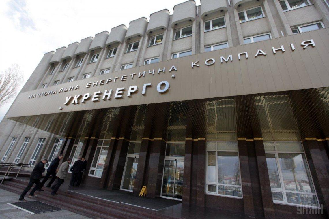Насалик подписал приказ оназначении членов наблюдательного совета «Укрэнерго»