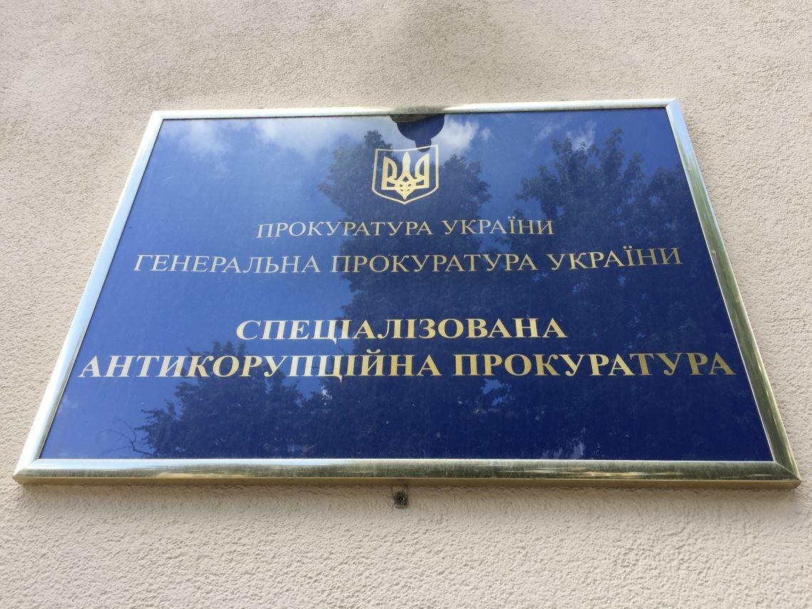 САП: народный депутат организовал хищение $20 млн изгосударственного банка