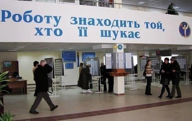 Кількість безробітних в Україні у IV кварталі 2018 року, згідно з методологією Міжнародної організації праці, становить 1,7 млн осіб.