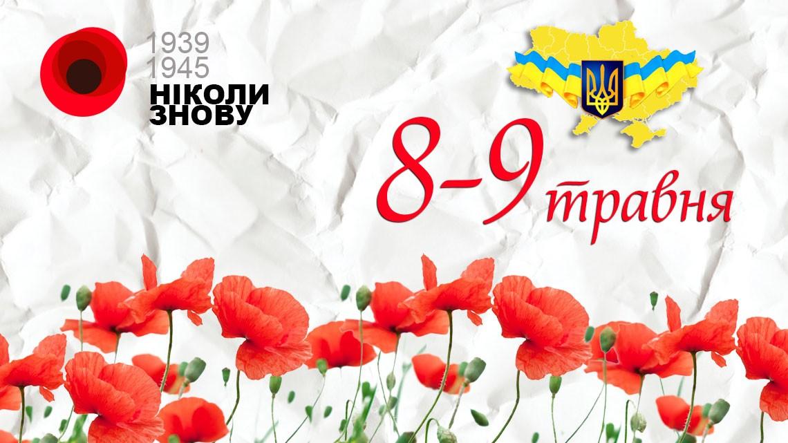 8 травня День пам'яті та примирення, присвячений пам'яті жертв Другої  світової війни » Слово і Діло