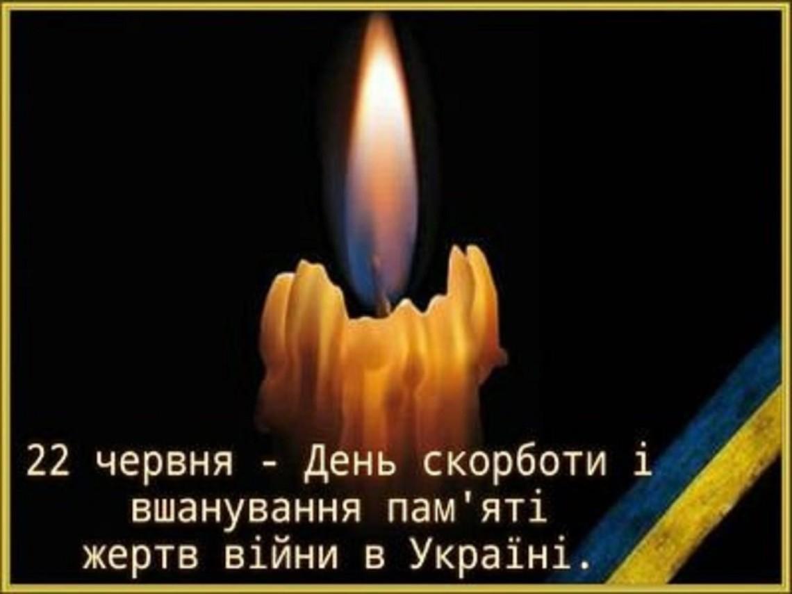 Картинки по запросу День Скорботи і вшанування пам'яті жертв війни в Україні