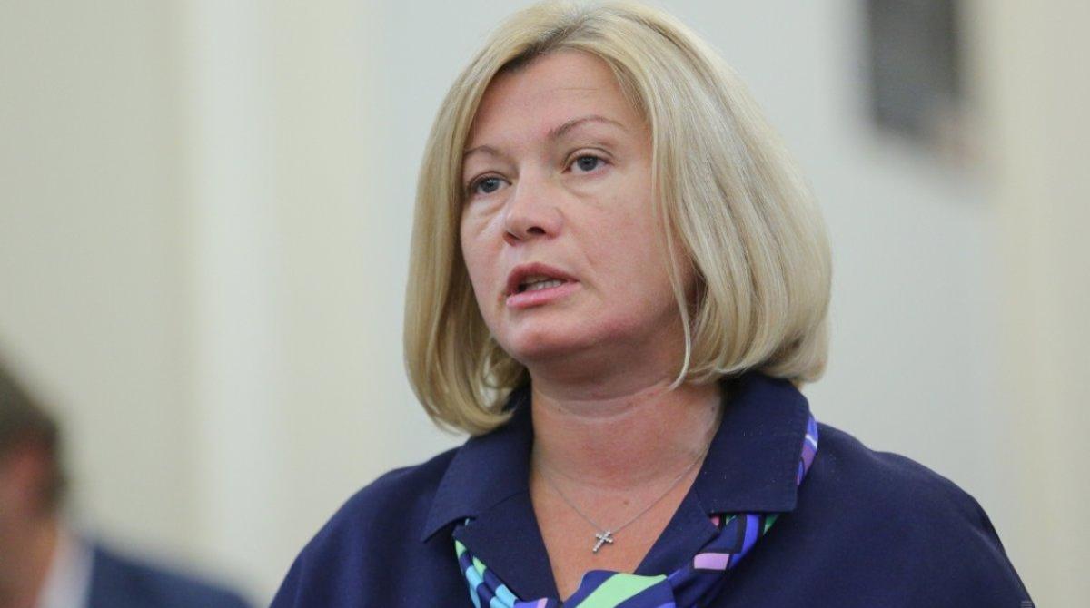 Геращенко вимагає порушити справу на авторів «Слуги народу»