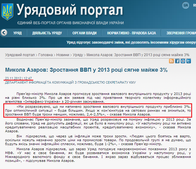 http://www.kmu.gov.ua/control/uk/publish/article?art_id=245817654&cat_id=244276429