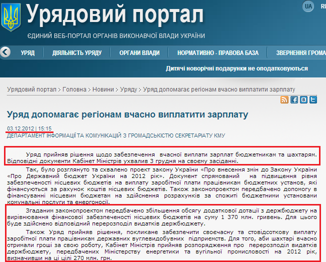 http://www.kmu.gov.ua/control/uk/publish/article?art_id=245846595&cat_id=244276429