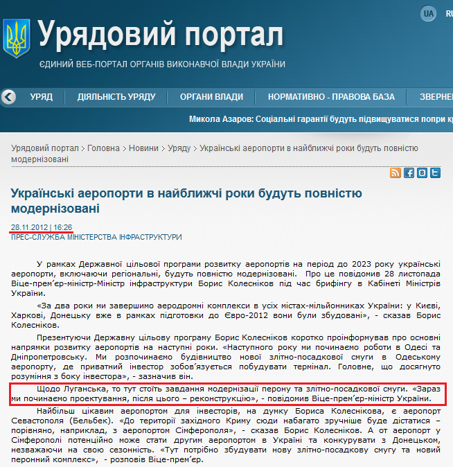 http://www.kmu.gov.ua/control/uk/publish/article?art_id=245832141&cat_id=244276429