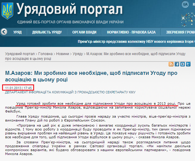 http://www.kmu.gov.ua/control/uk/publish/article?art_id=245955837&cat_id=244276429