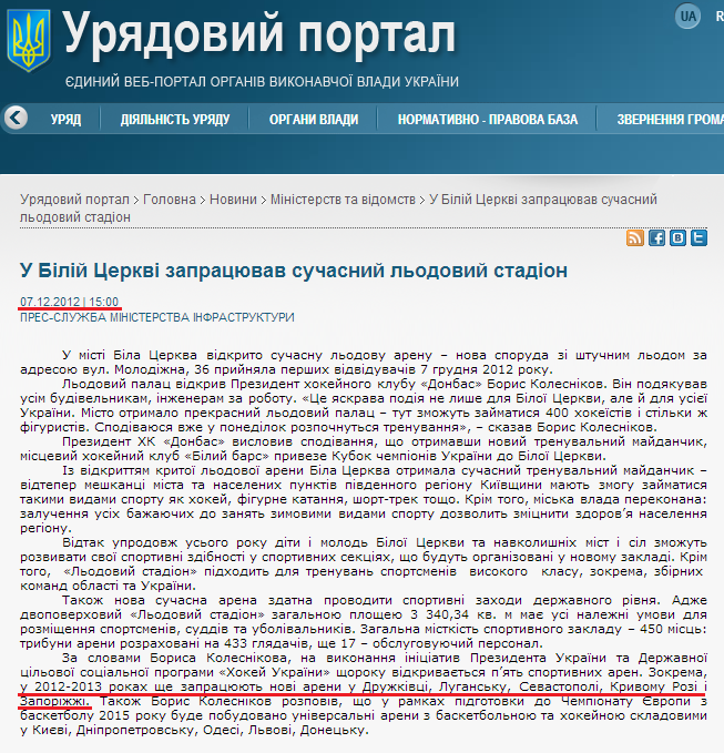 http://www.kmu.gov.ua/control/uk/publish/article?art_id=245860612&cat_id=244277212