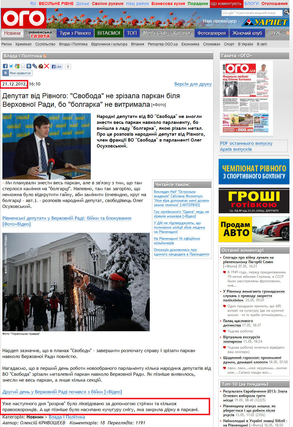 http://www.ogo.ua/articles/view/2012-12-21/37018.html