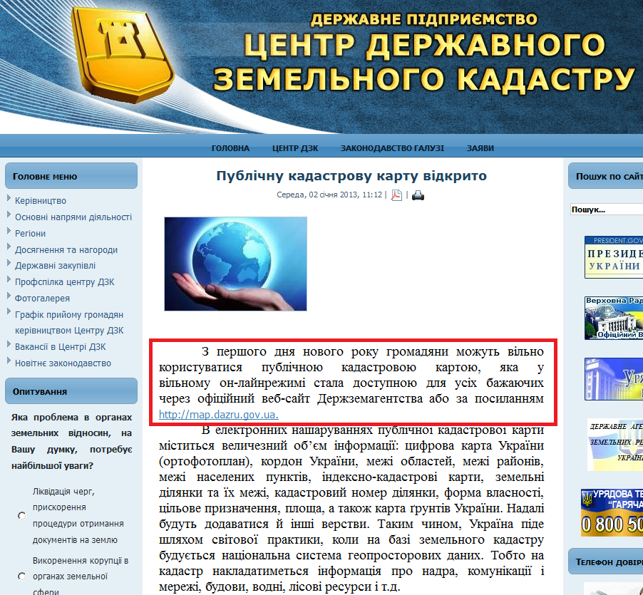 http://www.dzk.gov.ua/index.php?option=com_content&view=article&id=181:2013-01-02-09-14-23&catid=36:i