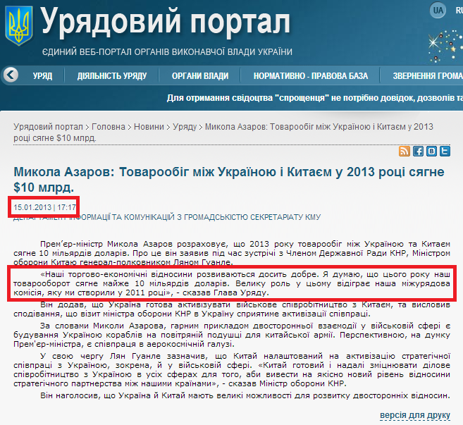 http://www.kmu.gov.ua/control/uk/publish/article?art_id=245965729&cat_id=244276429