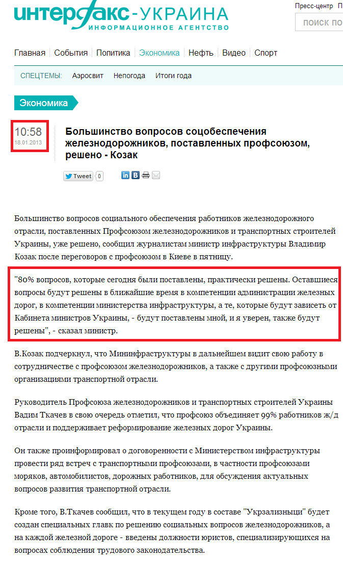 http://interfax.com.ua/news/economic/136464.html#.UPkthh0zwvZ