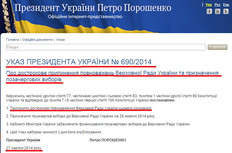 http://www.president.gov.ua/documents/5961.html