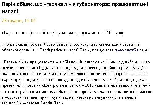 http://novosti.kr.ua/index.php?cat=5&catop=list&newsID=1688&newsop=select&page=