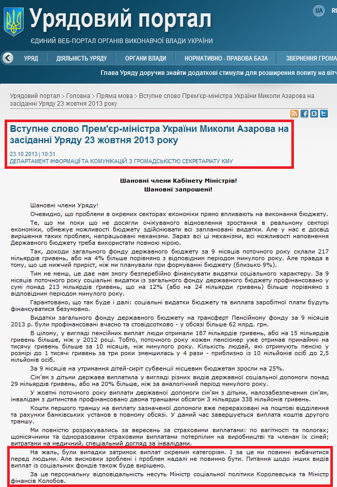 http://www.kmu.gov.ua/control/uk/publish/article;jsessionid=1B7B9B77283229493C33160AA62EF6E6?art_id=246785989&cat_id=244823857