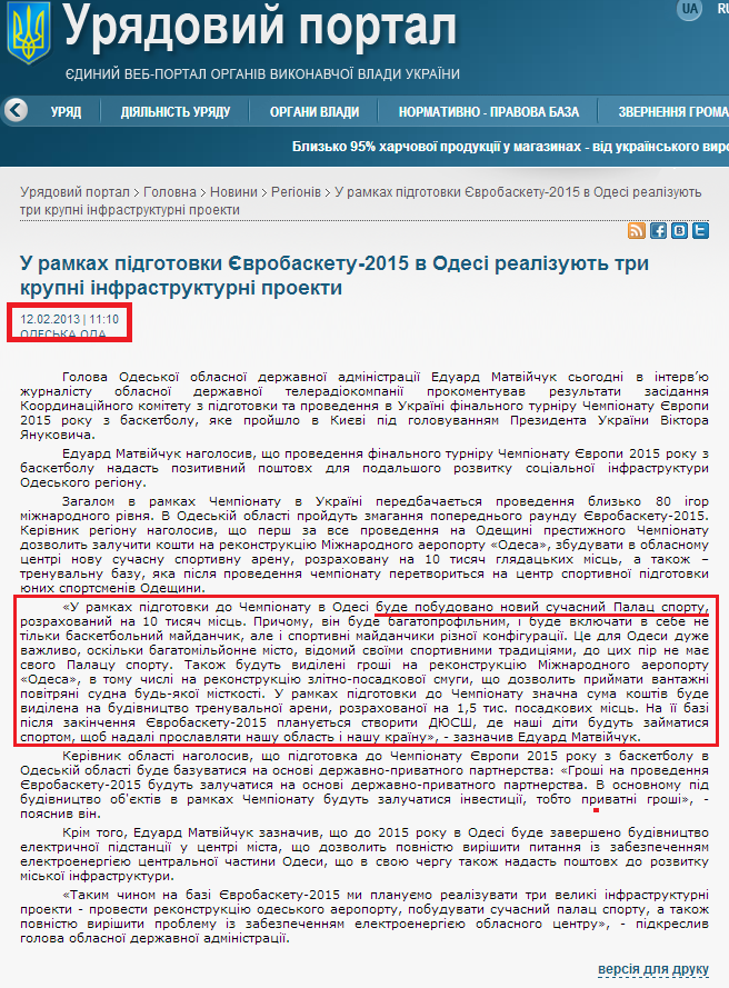 http://www.kmu.gov.ua/control/uk/publish/article?art_id=246048746&cat_id=244277216