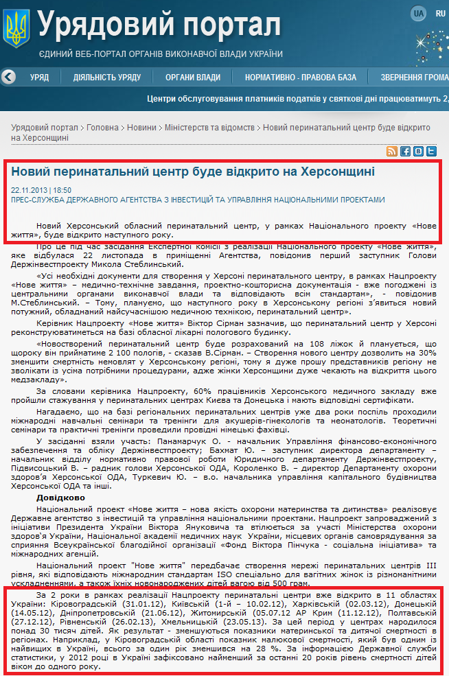 http://www.kmu.gov.ua/control/uk/publish/article?art_id=246869932&cat_id=244277212