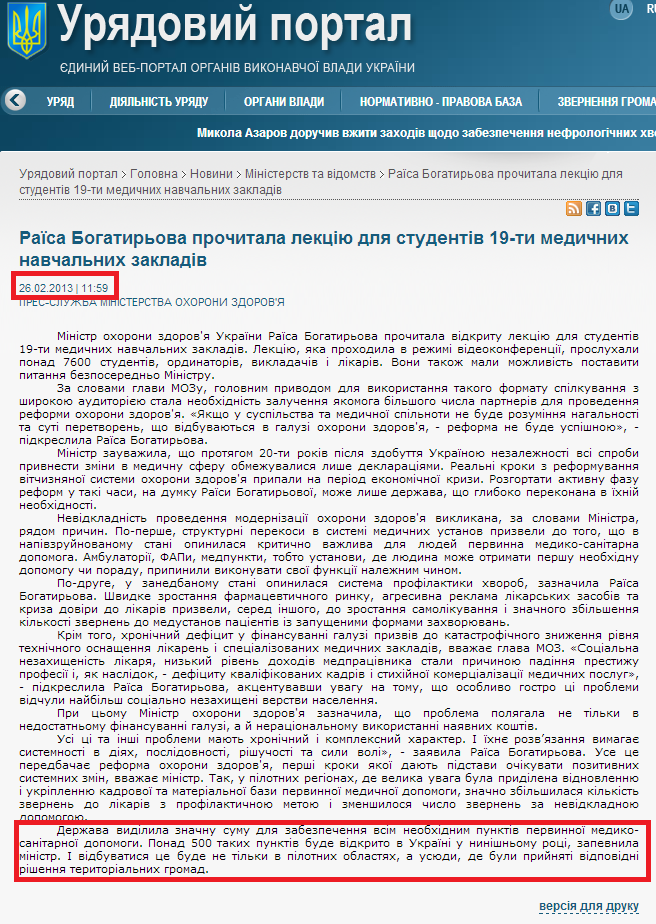 http://www.kmu.gov.ua/control/uk/publish/article?art_id=246092717&cat_id=244277212