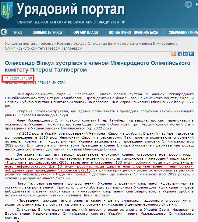 http://www.kmu.gov.ua/control/uk/publish/article?art_id=246131602&cat_id=244276429