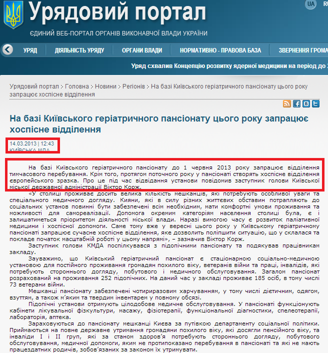 http://www.kmu.gov.ua/control/uk/publish/article?art_id=246144666&cat_id=244277216