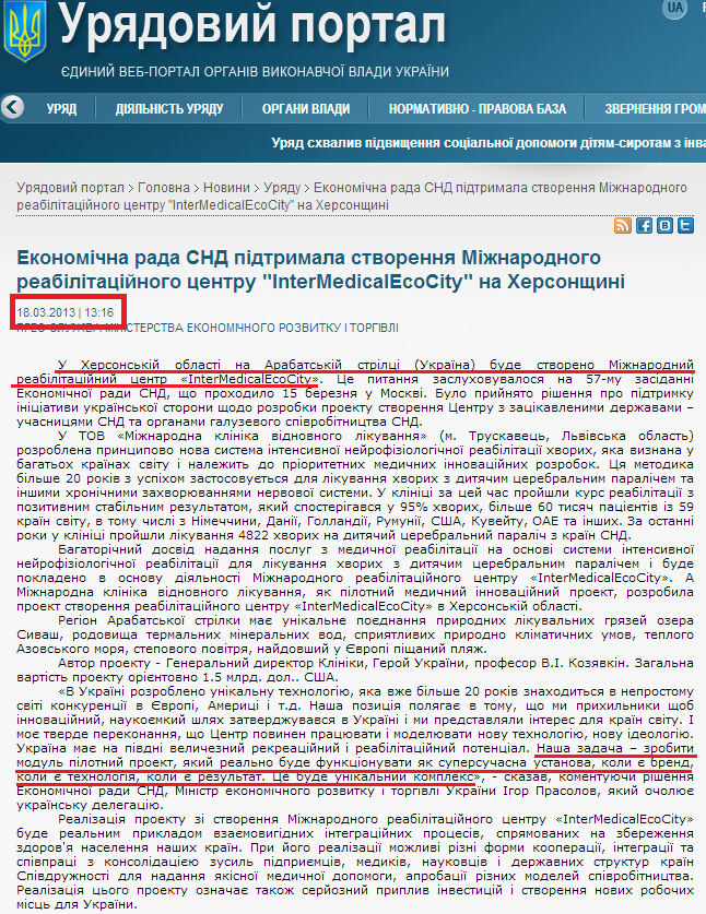 http://www.kmu.gov.ua/control/uk/publish/article?art_id=246153178&cat_id=244276429