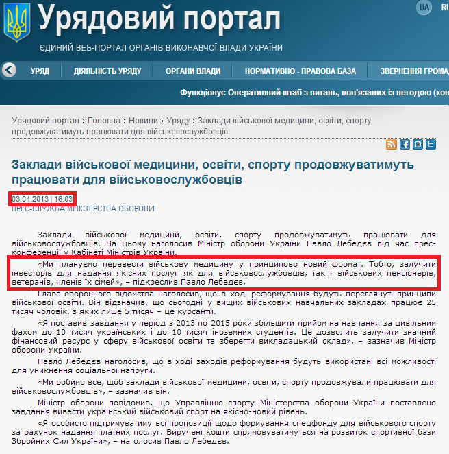 http://www.kmu.gov.ua/control/uk/publish/article?art_id=246221125&cat_id=244276429