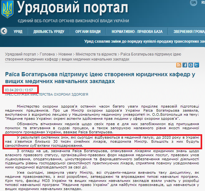 http://www.kmu.gov.ua/control/uk/publish/article?art_id=246219596&cat_id=244277212