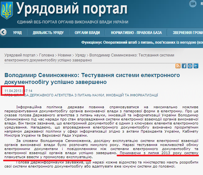 http://www.kmu.gov.ua/control/uk/publish/article?art_id=246250873&cat_id=244276429