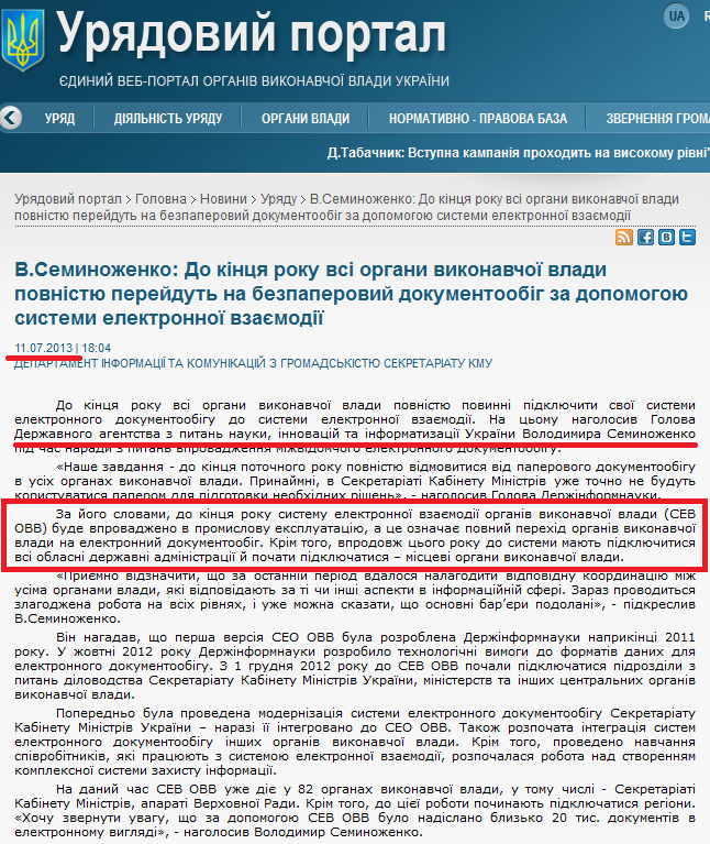 http://www.kmu.gov.ua/control/uk/publish/article?art_id=246512878&cat_id=244276429