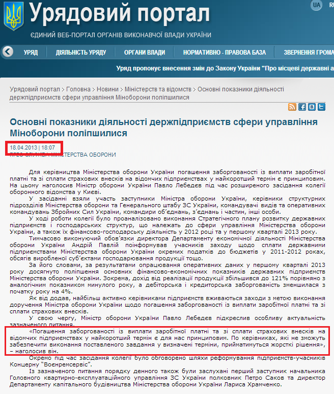 http://www.kmu.gov.ua/control/uk/publish/article?art_id=246274389&cat_id=244277212