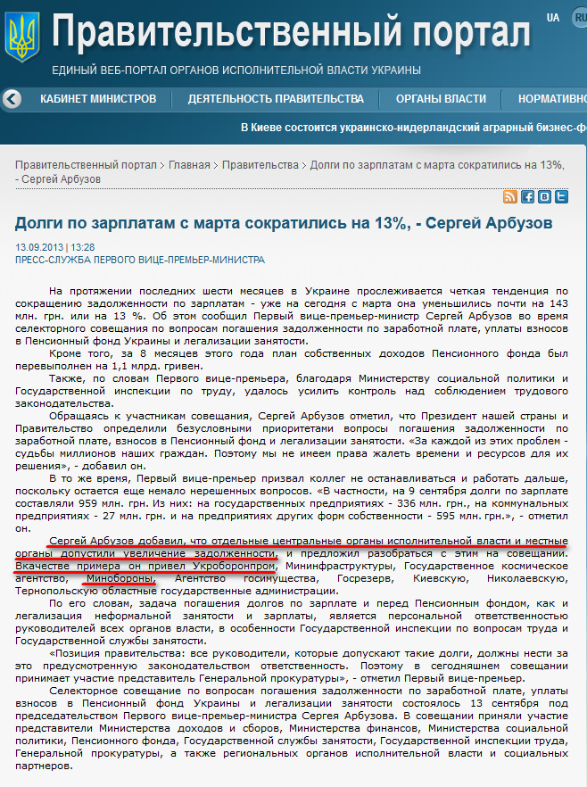 http://www.kmu.gov.ua/control/ru/publish/article?art_id=246676697&cat_id=244843950
