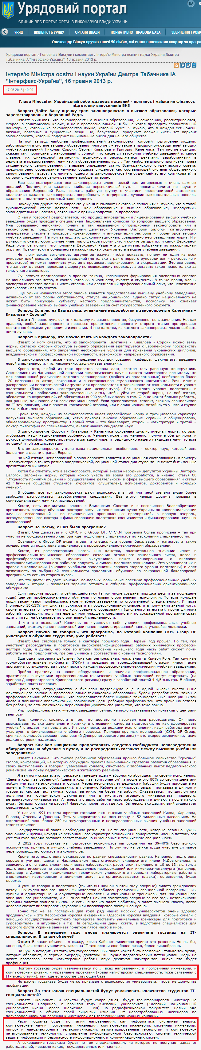 http://www.kmu.gov.ua/control/uk/publish/article?art_id=246337728&cat_id=244276512
