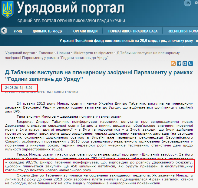 http://www.kmu.gov.ua/control/uk/publish/article?art_id=246367632&cat_id=244277212