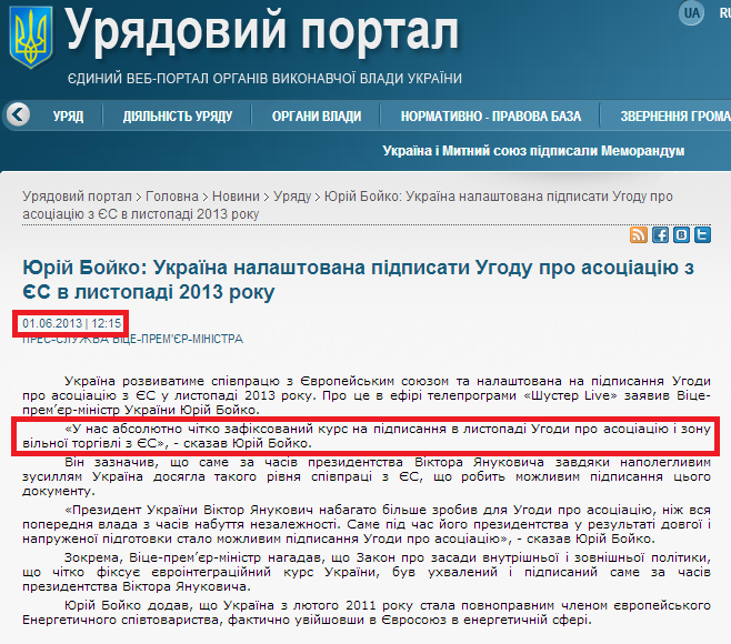 http://www.kmu.gov.ua/control/uk/publish/article?art_id=246393029&cat_id=244276429