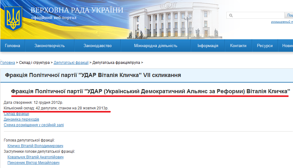 http://w1.c1.rada.gov.ua/pls/site2/p_fraction?pidid=2357