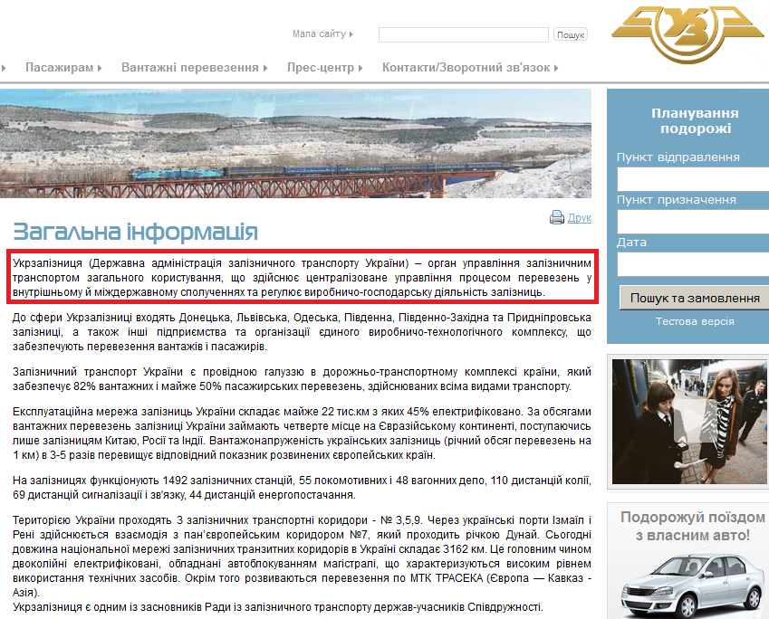 http://uz.gov.ua/about/general_information/