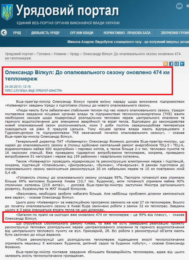 http://www.kmu.gov.ua/control/publish/article?art_id=246702977