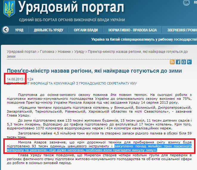 http://www.kmu.gov.ua/control/uk/publish/article?art_id=246590297&cat_id=244276429