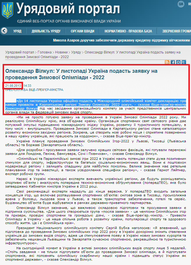 http://www.kmu.gov.ua/control/uk/publish/article?art_id=246609335&cat_id=244276429
