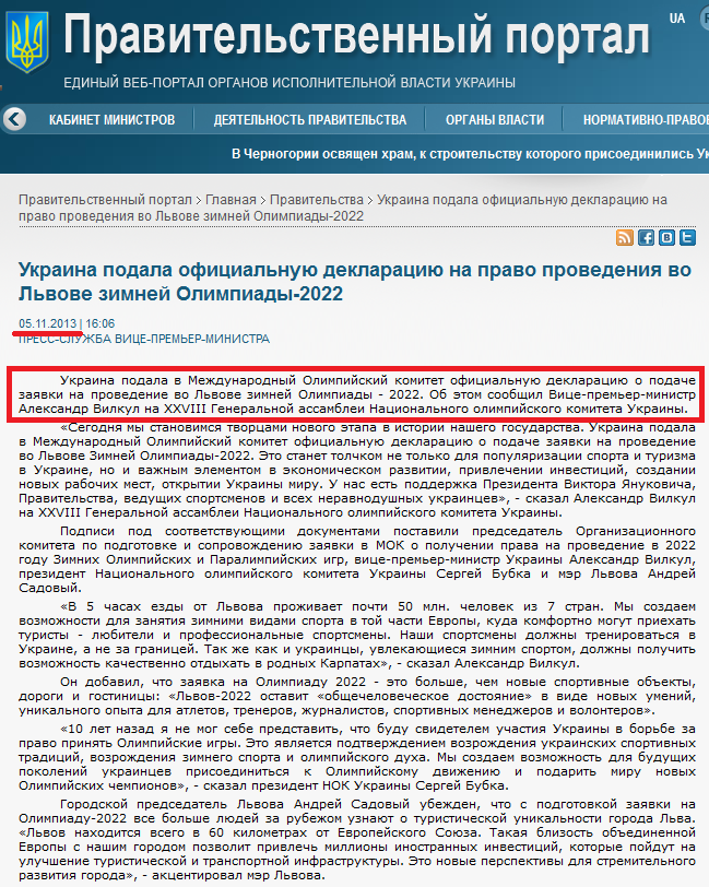http://www.kmu.gov.ua/control/ru/publish/article?art_id=246821761&cat_id=244843950
