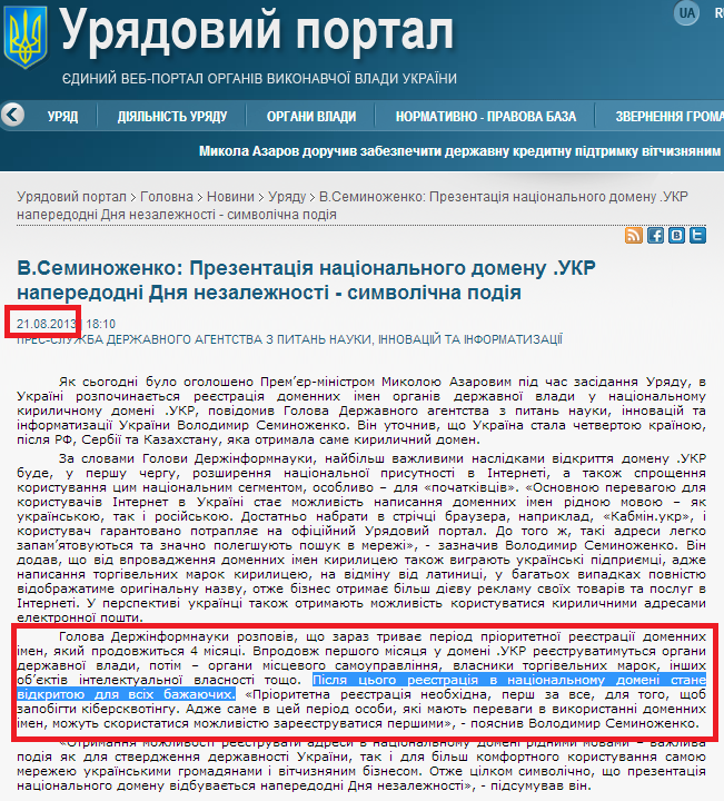 http://www.kmu.gov.ua/control/uk/publish/article?art_id=246611386&cat_id=244276429