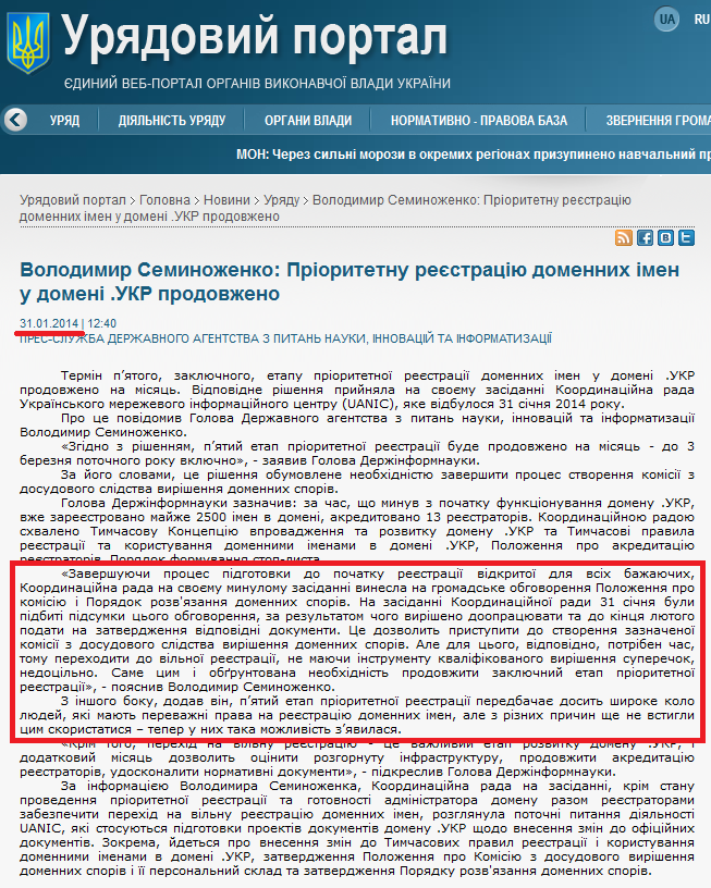 http://www.kmu.gov.ua/control/uk/publish/article?art_id=247015019&cat_id=244276429