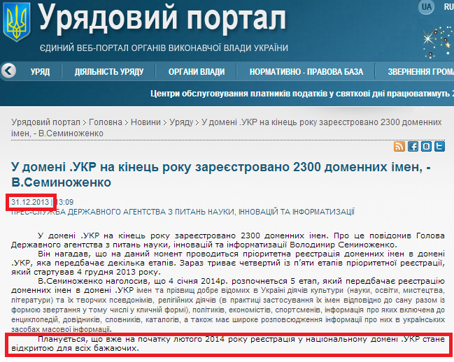 http://www.kmu.gov.ua/control/uk/publish/article?art_id=246955893&cat_id=244276429