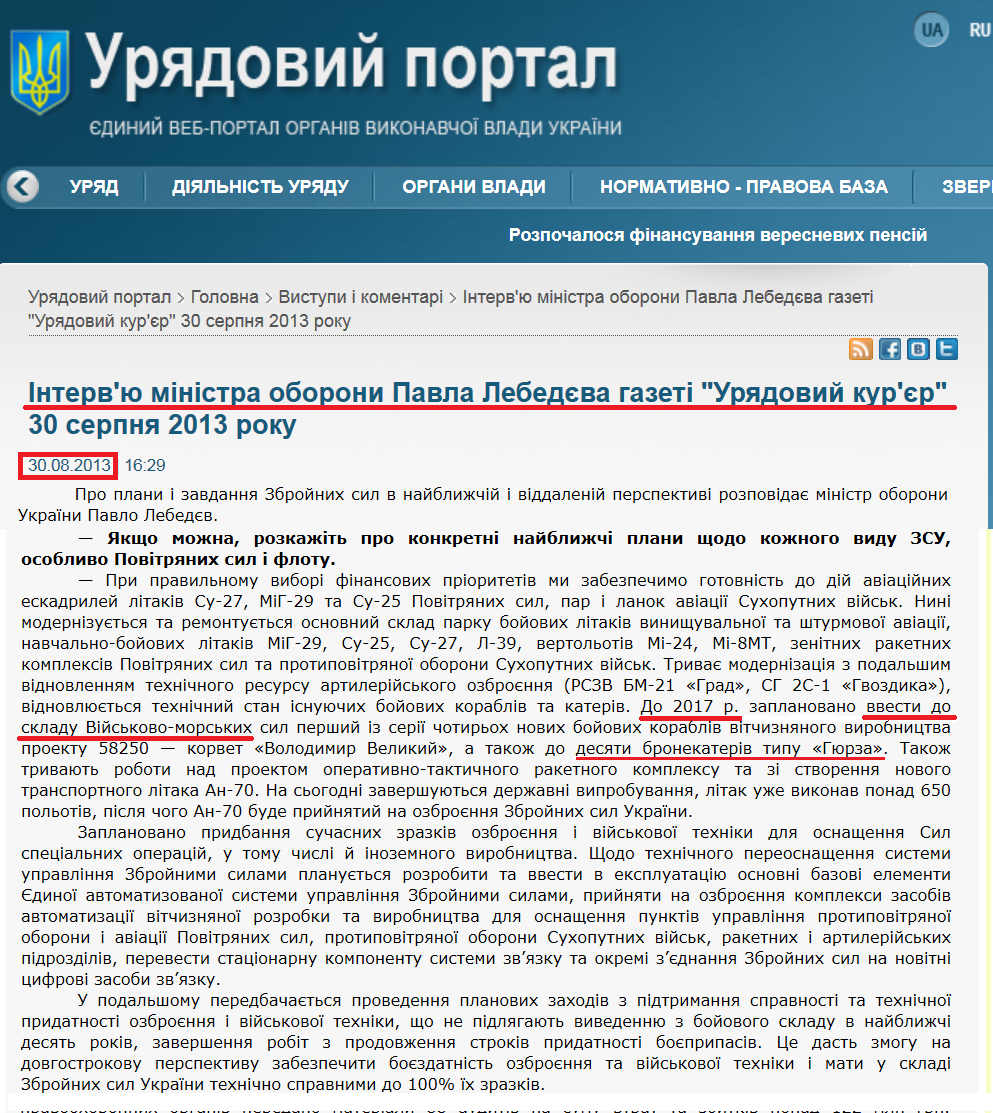 http://www.kmu.gov.ua/control/uk/publish/article?art_id=246636224&cat_id=244276512