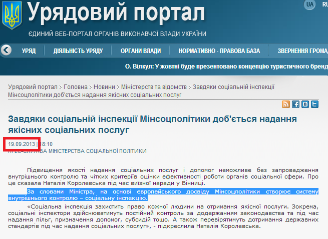 http://www.kmu.gov.ua/control/uk/publish/article?art_id=246693277&cat_id=244277212